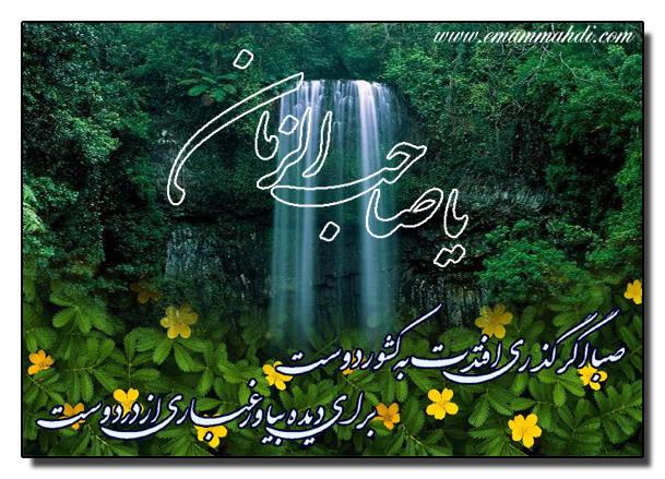 img/daneshnameh_up/7/77/mahdi4.jpg