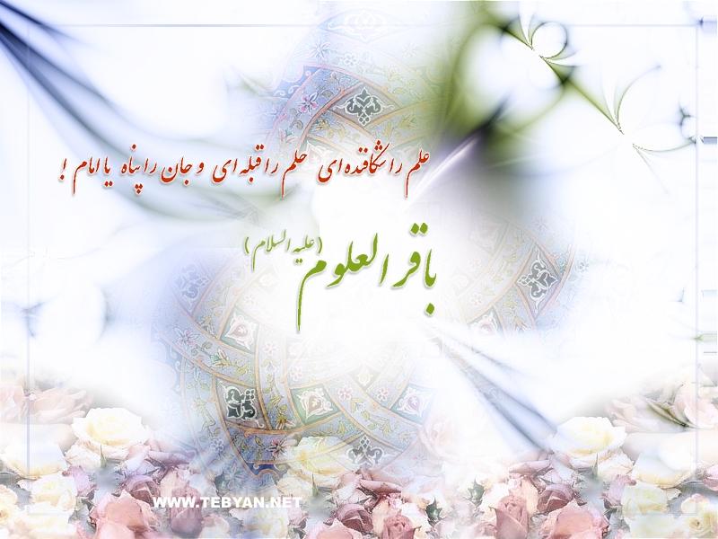 img/daneshnameh_up/8/89/imam_baqer_01.jpg